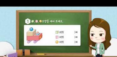 1학년 2학기 3단원 수학익힘책 39쪽 1번
