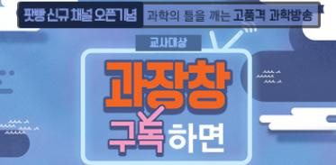 한국과학창의재단 오프라인 연수 참여 교사를 위한 '과장창 구독하면 와장창 선물이 온다' 이벤트(마감)