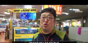 [사이언스 TV] 행복한 미래를 위한 노후준비