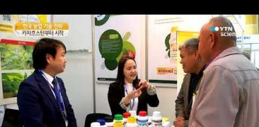 [사이언스 TV] 한국 농업 수출의 전진기지, 카자흐스탄
