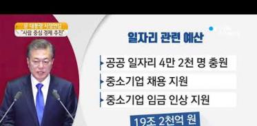 [사이언스 TV] 문재인 대통령 내년 예산안 429조 편성…사람중심 경제 본격 추진