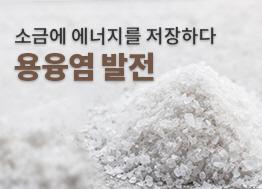 [카드뉴스] 소금에 에너지를 저장하다 – 용융염 발전