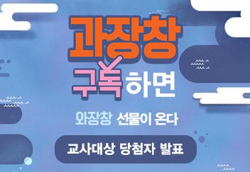 한국과학창의재단 오프라인 연수 참여 교사를 위한 '과장창 구독하면 와장창 선물이 온다' 이벤트 당첨자 발표!