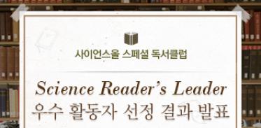 사이언스올 온라인 독서 클럽 '사이언스리더스리더(Science Reader's Leader)' 2기 우수 후기 당첨자 발표!