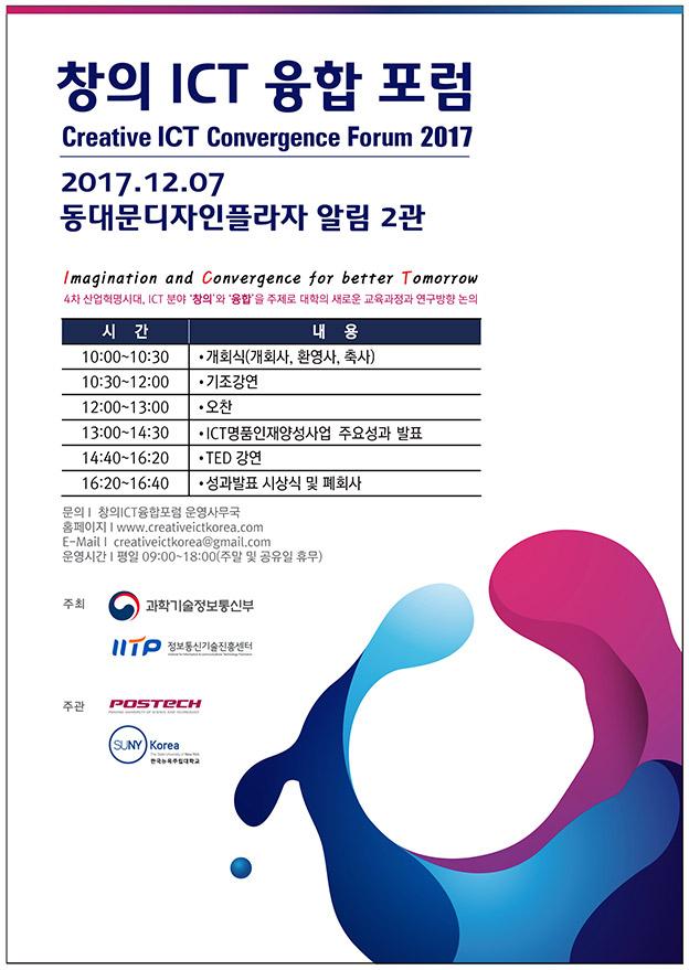 2017-창의-ICT-융합-포럼