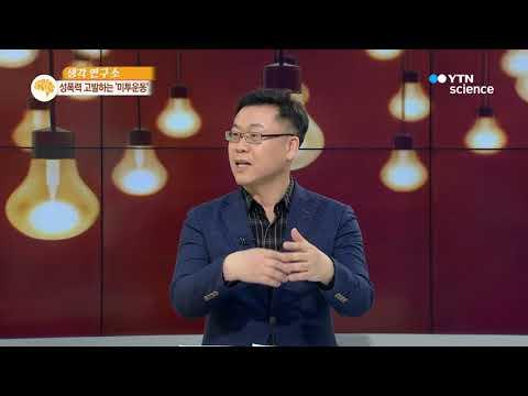 [사이언스 TV] '미투' 심리, 사회에 다양한 영향 미친다
