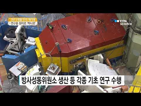 [사이언스 TV] 연구용 원자로 '하나로' 3년5개월 만에 '재가동'