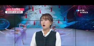 [사이언스 TV] 크리스마스 공연의 대명사 발레 '호두까기 인형'