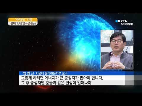 [사이언스 TV] 별에서 온 그대…금金의 기원은?