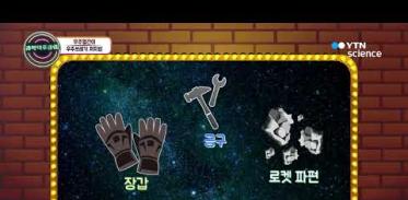 [사이언스 TV] '우주의 골칫거리' 우주 쓰레기 청소법은?