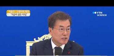 [사이언스 TV] 문재인 대통령 기존 저출산 대책 실패…지금이 마지막 골든타임