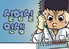 [2015 랩툰공모전 수상작] 실험실 인생
