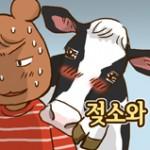 [2015 랩툰공모전 수상작] 젖소와 나