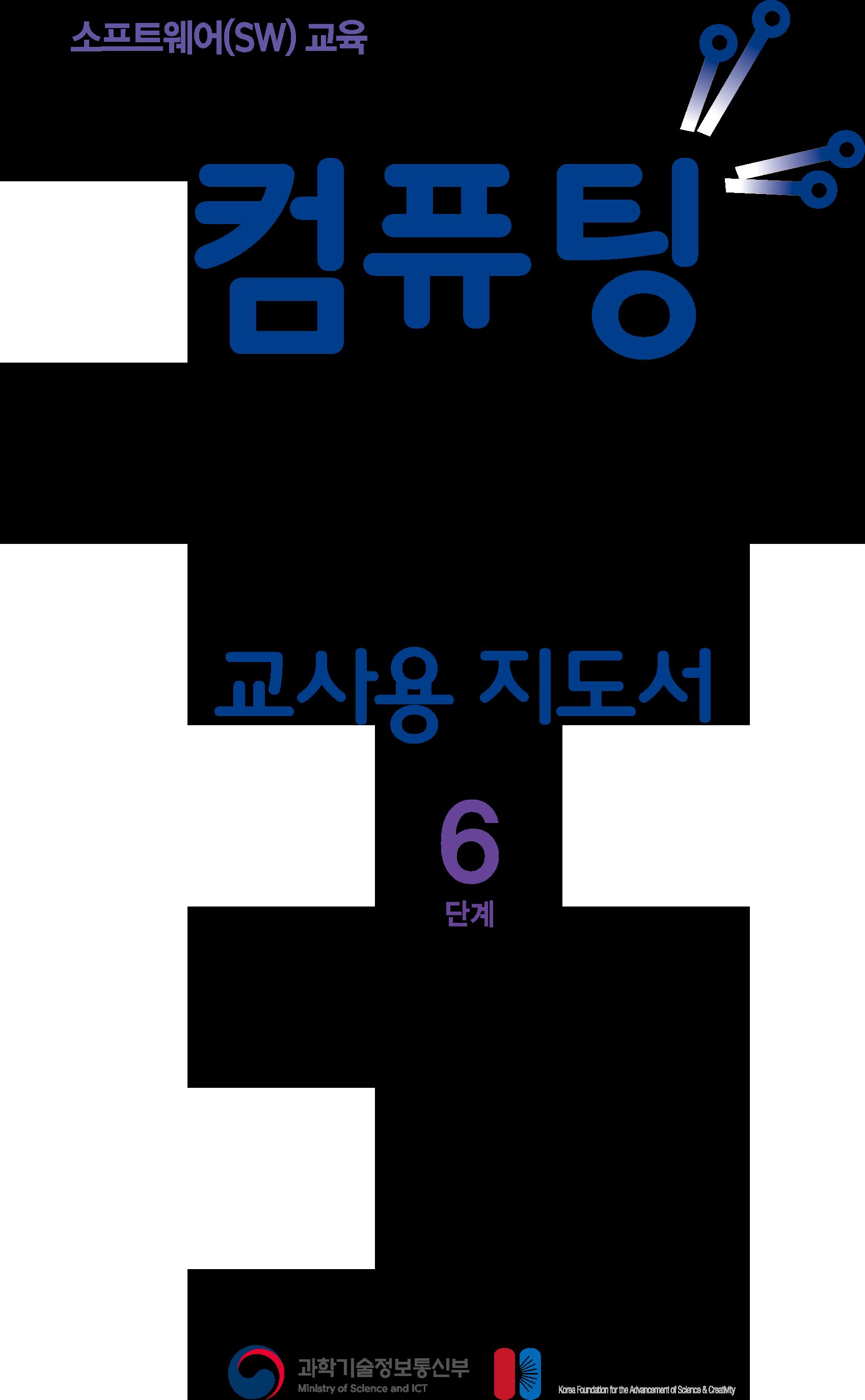 컴퓨팅-기초-다지기-6단계