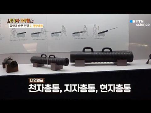 [사이언스TV] 조선 최첨단 기술의 결정체, 화약 무기