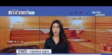 [사이언스TV] 댓글탐구생활 1월 5주차