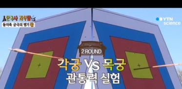 [사이언스TV] 동이족 궁극의 병기, 활(弓)