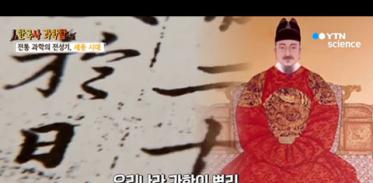 [사이언스TV] 한국 전통과학의 전성기, 세종 시대