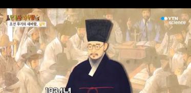 [사이언스TV] 조선 후기의 새바람, 실학