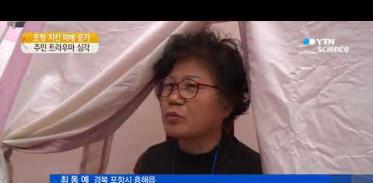 [사이언스TV] 포항 지진 피해 증가 주민 트라우마 심각