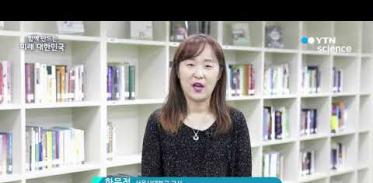 [사이언스TV] 함께 만드는 미래 대한민국 서울사대부고 한문정 교사