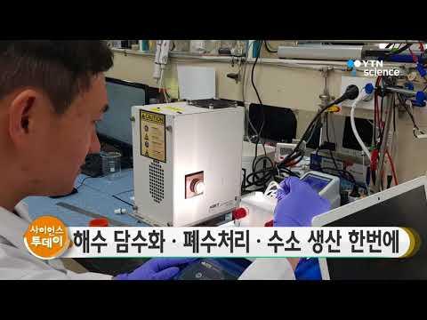 [사이언스TV] 해수담수화·폐수처리·수소 생산까지 한번에 한다