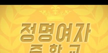 [톡신] 학교별 본선대회 정명여자중학교