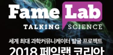 2018 페임랩 코리아 참가안내