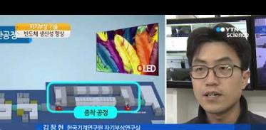 [사이언스TV] 자기부상, 반도체·디스플레이 생산성 높여