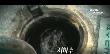 [사이언스TV] 지하수, 물 이상의 가치