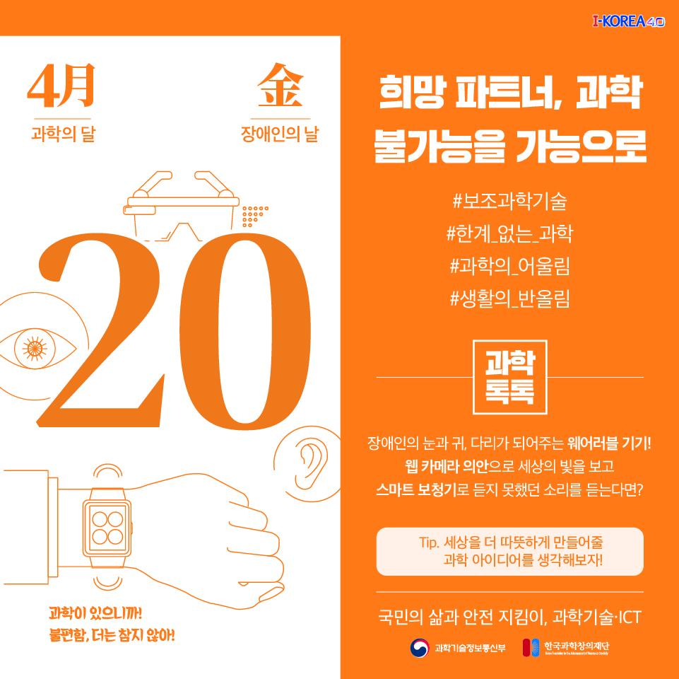 [과학이달력] 20일 장애인의 날_전체