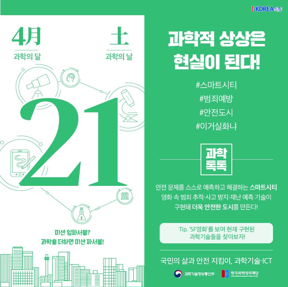 [과학이달력] 21일 과학의 날_전체