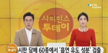 [사이언스 TV] 시판 담배 60종에서 '흡연 유도' 성분 검출