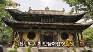 [사이언스TV] 한국사 과학탐 자연과 과학의 조화, 정원庭園