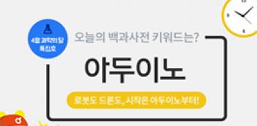 [카드뉴스] 아두이노, 로봇도 드론도, 시작은 아두이노부터!