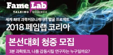 2018 페임랩 코리아 최종 본선대회 청중 모집
