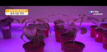 [사이언스TV] 토종 동식물 유전체 속속 해독