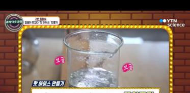 [사이언스TV] 끓여서 만드는 얼음 결정? '핫 아이스' 만들기