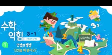 초등3 수학 1학기 1단원 익힘문제 7쪽 4번