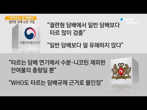 [사이언스TV] 아이코스, 일반 흡연자보다 위해성 감소 논란