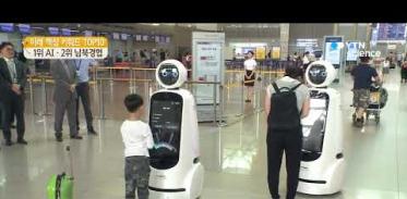 [사이언스TV] 2030년까지 산업기술계 키워드 TOP 10