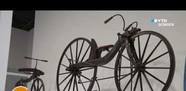 [사이언스TV] 최초부터 최대까지 세계 자전거 특별전 개막