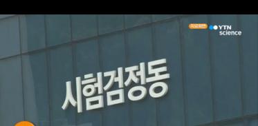 [사이언스TV] 신기술 의료기기 상용화 빨라진다
