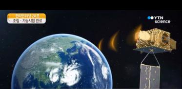 [사이언스TV] 기상 감시용 '천리안위성 2A호', 조립·기능시험 완료
