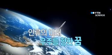 [사이언스TV] 인류의 미래 '천문, 우주과학'