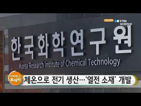 [사이언스TV] 체온으로 전기 생산 '열전 소재' 개발