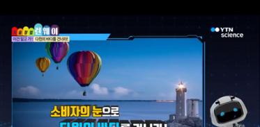[사이언스TV] 불타는 열정으로 안타는 스티로폼을 만들다