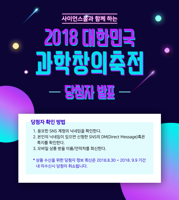 event_20180829_t1