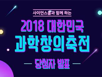 [당첨자발표] 2018 대한민국과학창의축전 현장 인증 이벤트