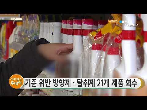 [사이언스TV] 기준 위반한 방향제·탈취제 21개 제품 회수